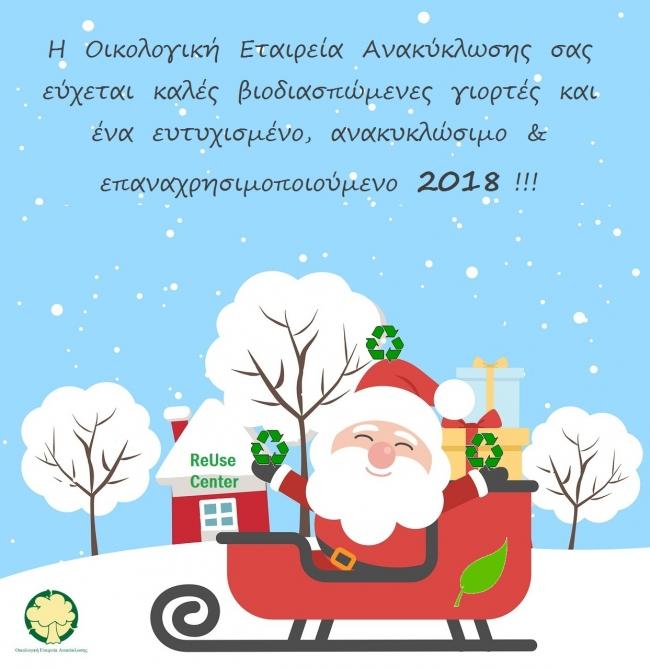 Καλές γιορτές από την Οικολογική Εταιρεία Ανακύκλωσης!